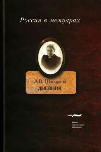Л.В. Шапорина. Дневник. В двух томах