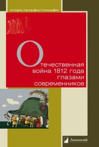 Отечественная война 1812 года глазами современников