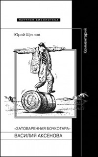 «Затоваренная бочкотара» Василия Аксенова