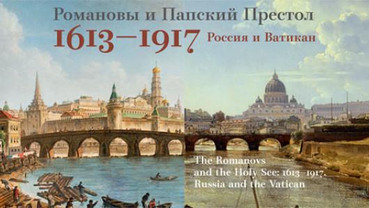 «Романовы и Папский престол: 1613–1917. Россия и Ватикан»