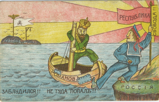 Из серии открыток «Карикатуры и гримасы революции»