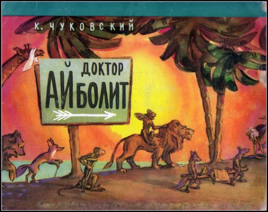 Едва ли не самая знаменитая книжная иллюстрация Льва Эппле