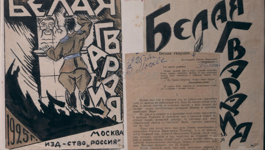 Булгаков,  Блок, Бальмонт: цифровой архив в XXI веке