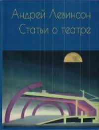 Статьи о театре. 1913 - 1930.