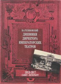 Дневники директора императорских театров. 1913-1917.