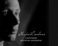 Михаил Соковнин в фотографиях Константина Доррендорфа (+ CD-ROM)