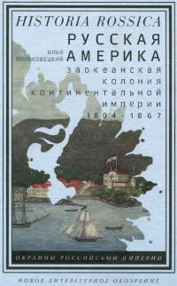 Русская Америка. Заокеанская колония континентальной империи, 1804-1867