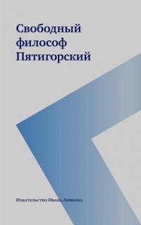 Свободный философ Пятигорский [книга]