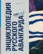 Энциклопедия русского авангарда. Изобразительное искусство. Архитектура. В 2 томах. Том 1. А-К