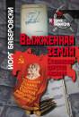 Выжженная земля: Сталинское царство насилия