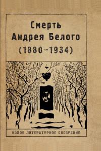 Смерть Андрея Белого (1880—1934)