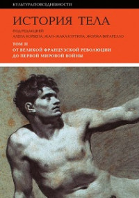 История тела. Т. 2: От Великой французской революции до Первой мировой войны