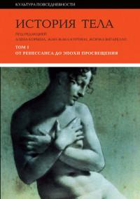 История тела. Том 1. От Ренессанса до эпохи Просвещения