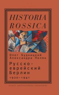 Русско-еврейский Берлин (1920–1941)