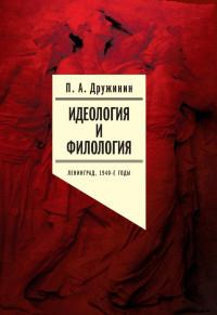 Идеология и филология. Ленинград, 1940-е годы
