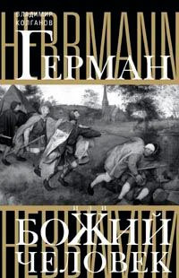 Герман, или Божий человек
