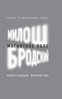 Милош и Бродский: магнитное поле