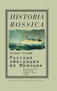 Русская эмиграция во Франции: социальная история (1920—1939 годы)