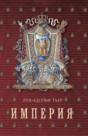 История Консульства и Империи. Книга II. Империя: в четырех томах