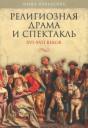 Религиозная драма и спектакль XVI-XVII веков