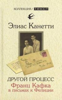 Другой процесс. Франц Кафка в письмах к Фелиции