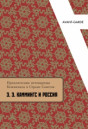 Приключения нетоварища Кемминкза в Стране Советов: Э.Э. Каммингс и  Россия