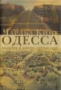 Одесса. Величие и смерть города грез