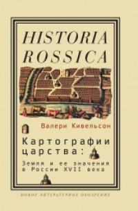 Картография царства: Земля и её значения в России XVII века.