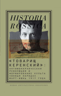 «Товарищ Керенский»: антимонархическая революция и формирование культа «вождя народа» (март — июнь 1917 года)
