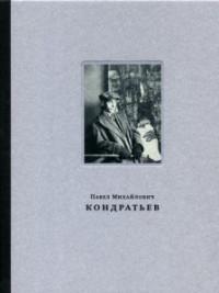 Павел Михайлович Кондратьев (1902–1985). Живопись книжная и станковая графика