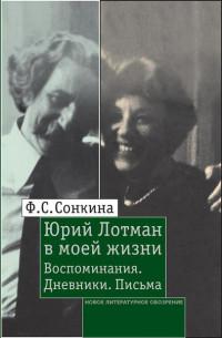 Юрий Лотман в моей жизни: Воспоминания. Дневники. Письма