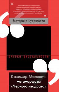 Казимир Малевич: метаморфозы «Черного квадрата»