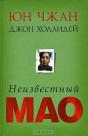 Неизвестный Мао