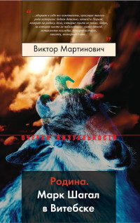 Родина. Марк Шагал в Витебске