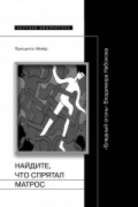 Найдите, что спрятал матрос: «Бледный огонь« В. Набокова