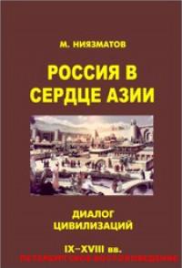 Россия в сердце Азии: диалог цивилизаций (IX—XVIII вв.)