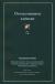 «Отечественные записки» №3 (48) 2012