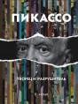 Пикассо – творец и разрушитель