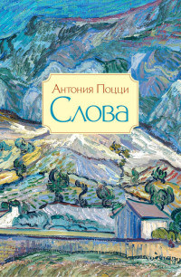 Слова. Стихотворения: 1929–1938