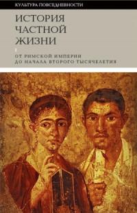 История частной жизни. Т. 1: От Римской империи до начала второго тысячелетия