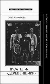 Писатели-«деревенщики»: литература и консервативная идеология 1970-х годов