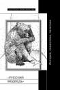«Русский медведь»: История, семиотика, политика