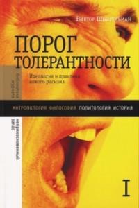 «Порог толерантности»: идеология и практика нового расизма: в 2-х тт.
