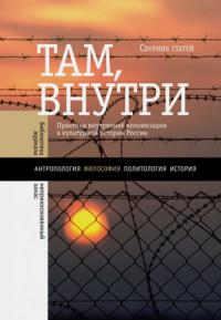 Там, внутри. Практики внутренней колонизации в культурной истории России