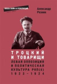 Троцкий и товарищи. Левая оппозиция и политическая культура РКП(б), 1923-1924 годы