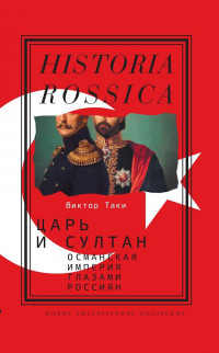 Царь и султан. Османская империя глазами россиян