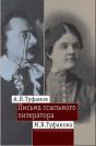 Письма ссыльного литератора: Переписка А.В. и М.В. Туфановых (1921—1942 гг.)