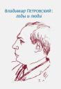 Владимир Петровский: годы и люди