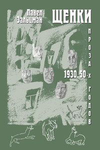 Щенки. Проза 1930–50-х годов