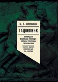 Гадюшник. Ленинградская писательская организация: Избранные стенограммы с комментариями